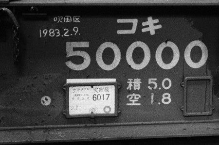Koki50000
