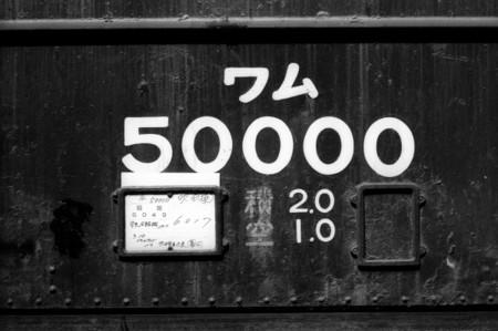 Wamu500002