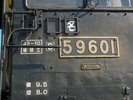 P1080920