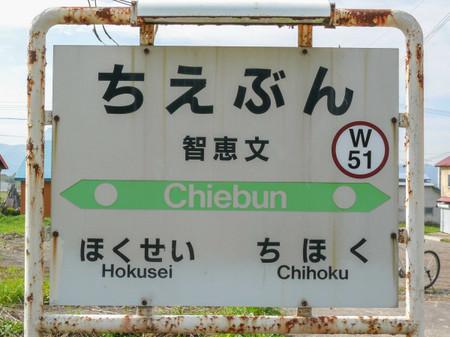 Souya04_chiebun