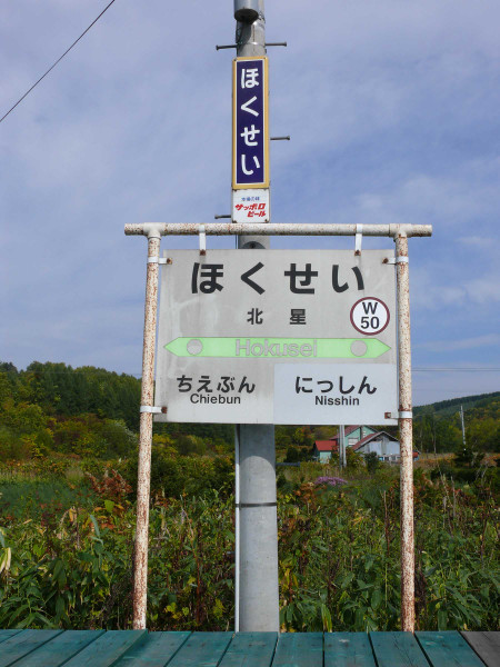 Souya08_hokusei