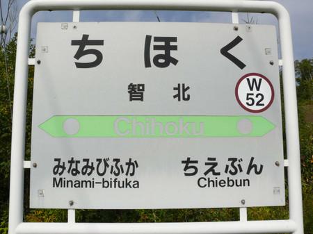 Souya13_chihoku