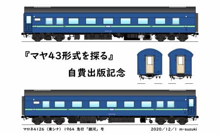 Mrn4126_87_c